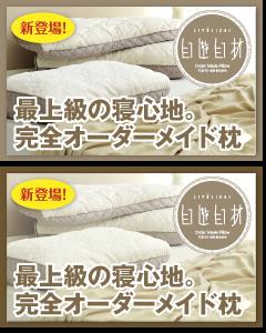 完全オーダーメイド枕