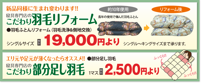 羽毛布団のリフォーム