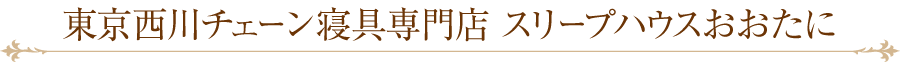 東京西川チェーン寝具専門店スリープハウスおおたに