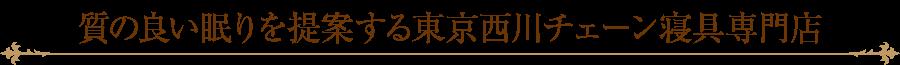 質の良い眠りを提案する東京西川チェーン寝具専門店