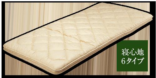 羊毛敷き布団イメージ
